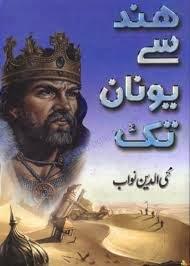 http://books.google.com.pk/books?id=hb0qAgAAQBAJ&lpg=PA16&pg=PA16#v=onepage&q&f=false