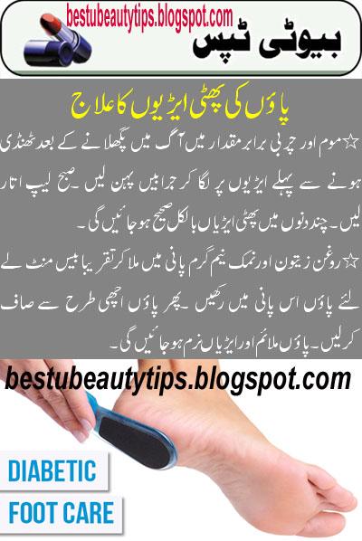 foot beauty tips