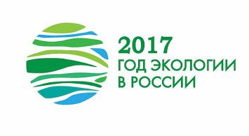 2017 - год экологии