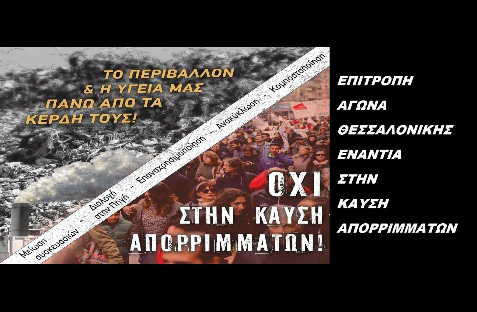 Επιτροπή Αγώνα Θεσσαλονίκης Ενάντια στην Καύση Απορριμμάτων