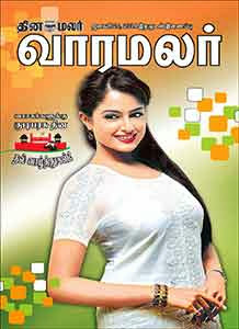 VaaraMalar Tamil magazine 09/02/2014 PDF Free Download