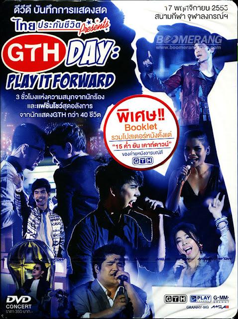 [คอนเสิร์ต] Concert GTH DAY : Play It Forward [DVD]
