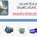 شركة احمد داود للمحركات الكهربائيه