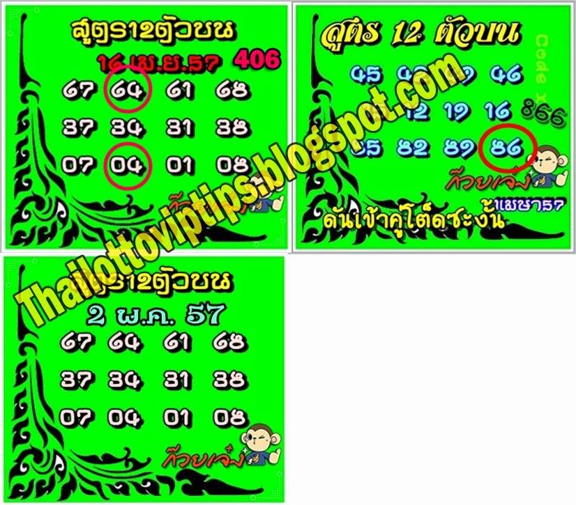 Thai Lotto Best pair 01-05-2014