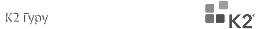 K2 Гуру