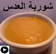 فيديو شوربة العدس على طريقتنا الخاصة