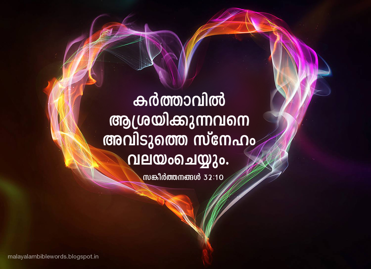 Malayalam Love Cards