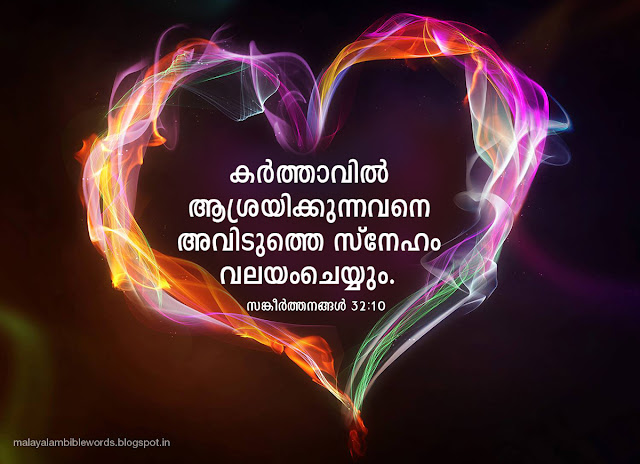 Bible Words  Malayalam Bible Words  Psalms 32 10