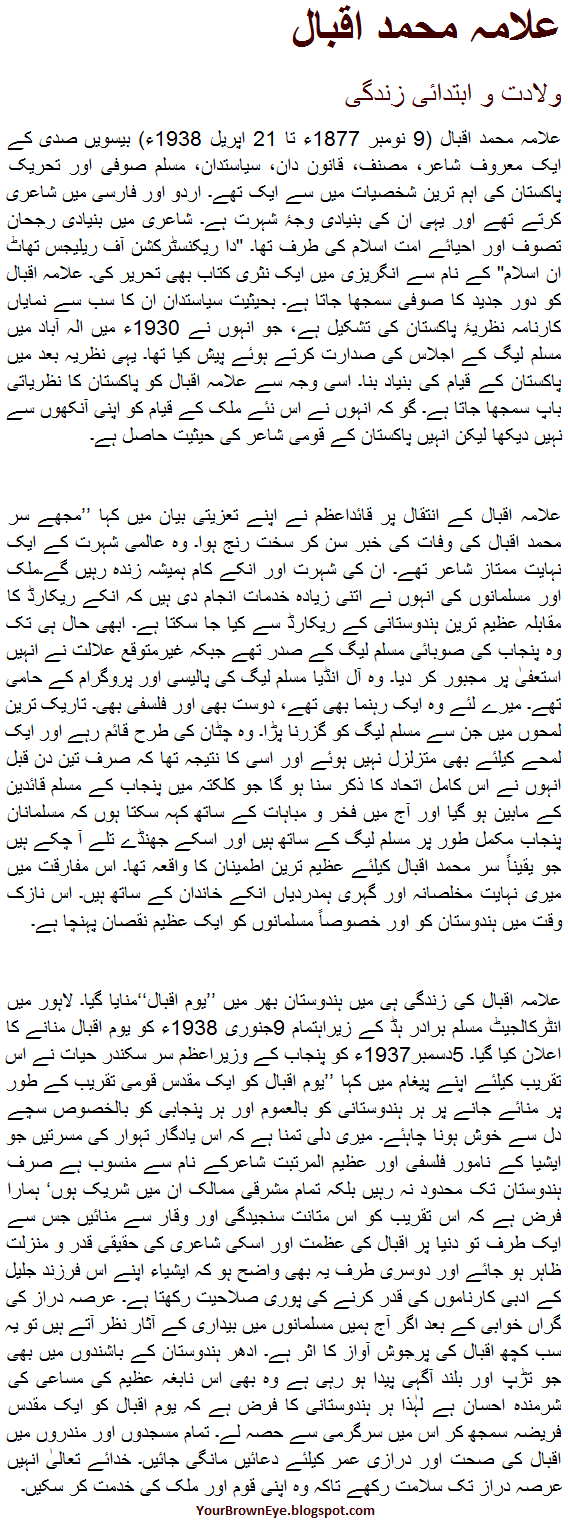 Short essay on allama iqbal