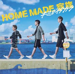 HOME MADE KAZOKU 家族 - Kimi ga Itakara キミガイタカラ
