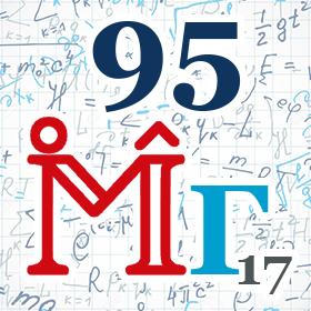 Θερινό Σχολείο Μαθηματικών Γιαννιτσών