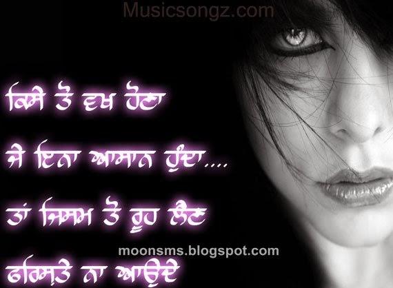 sad relationship quotes in punjabi language