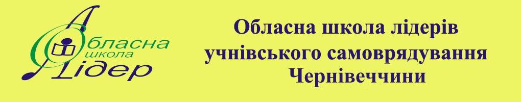 """Обласна школа лідерів учнівського самоврядування """"Лідер"""""""
