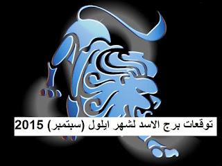 توقعات برج الاسد لشهر ايلول (سبتمبر) 2015