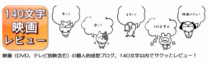 『140文字映画レビュー』 ~15秒で読める映画レビュー~