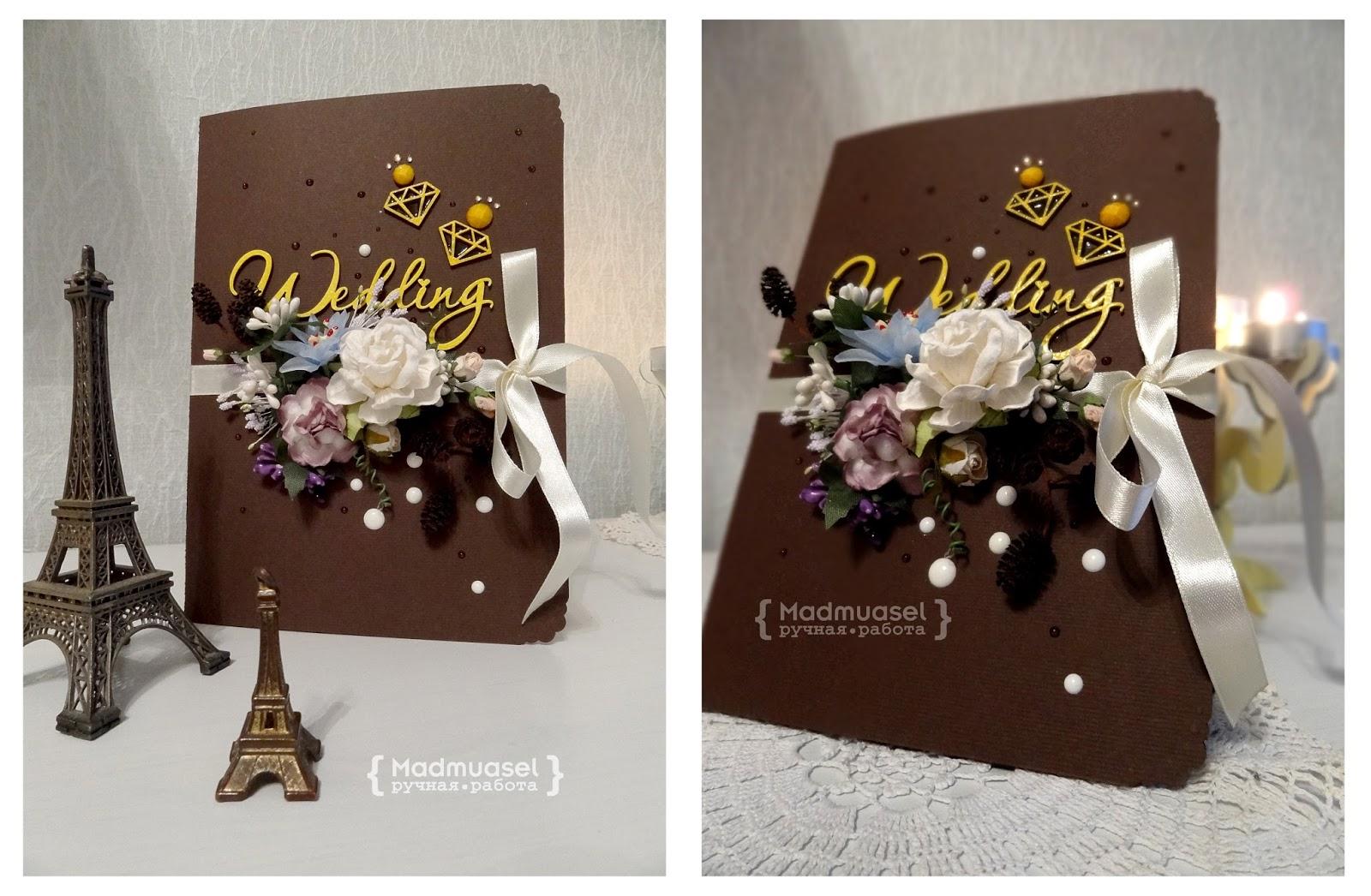 Открытка на шоколадную свадьбу 714