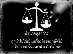 อำนาจตุลาการ ถูกนำไปใช้เป็นเครื่องมือของกษัตริย์