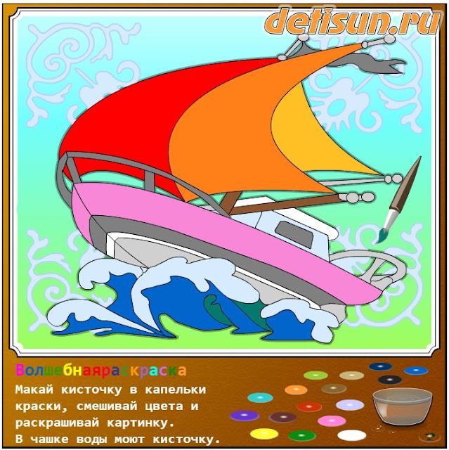 Парусный кораблик - детская раскраска