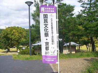 関西文化学術研究都市・PR隊長「まゆまろ」