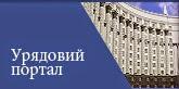 Єдиний веб-портал органів виконавчої влади України