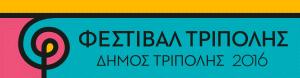 ΦΕΣΤΙΒΑΛ ΤΡΙΠΟΛΗΣ 2016