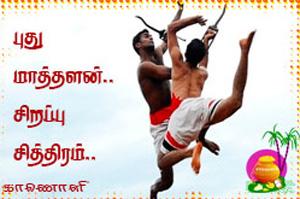 Puthumathalan Sogangalukku Pudhumarundhu Chapter 3 – By. K.S.Thurai