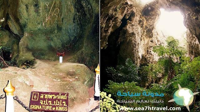 كهف فيري ناخون في تايلاند
