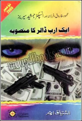 Dollar Mansooba Novel