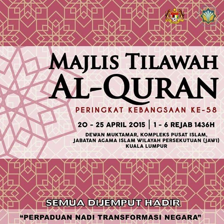 tilawah alquran ke 58 poster