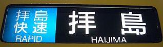 西武新宿線 拝島快速 拝島行き3 3000系(廃止)