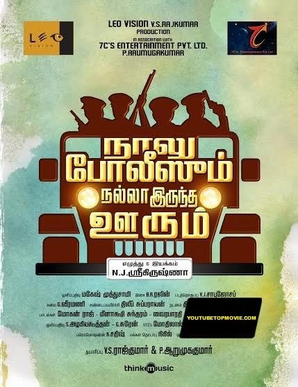 Naalu Policesum Nalla Irundha Oorum DVD-RIP 2015 Tamil Full Movie Watch Online