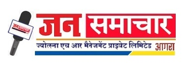 News in Agra l khabar in Agra -News UP l News Agency in Agra l Akhbar in Agra l Patrakar in Agra l