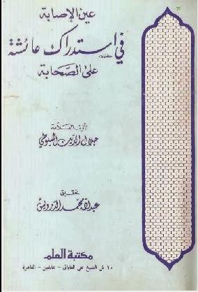 عين الإصابة في استدراك عائشة على الصحابة - جلال الدين السيوطي pdf