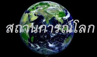 IMF รายงานว่าปีนี้เศรษฐกิจในกลุ่มประเทศอ่าวเปอร์เซียฟื้นตัวหลังราคาน้ำมันปรับตัวสูงขึ้น