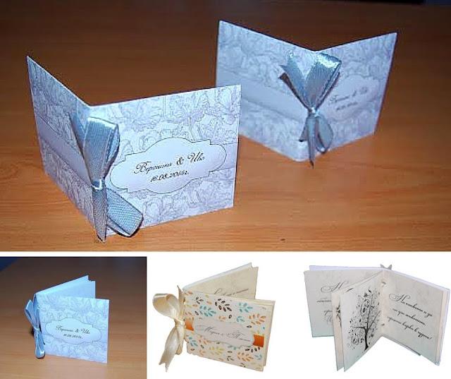 малка книжка като подарък за гостите на сватбата