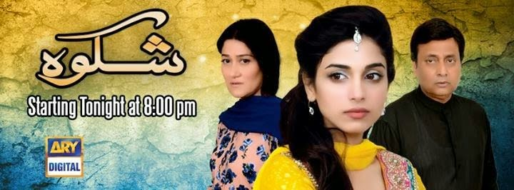 Shikwa Episode 4 Full by Ary Digital - 17th May 2014