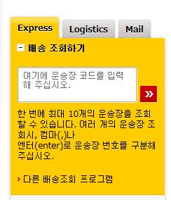 DHL 택배 운송장번호(배송조회)하기