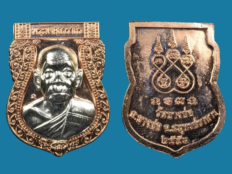 เหรียญหน้าเสือ หลวงพ่อชาญ วัดบางบ่อ เนื้อทองแดงหน้าเงิน