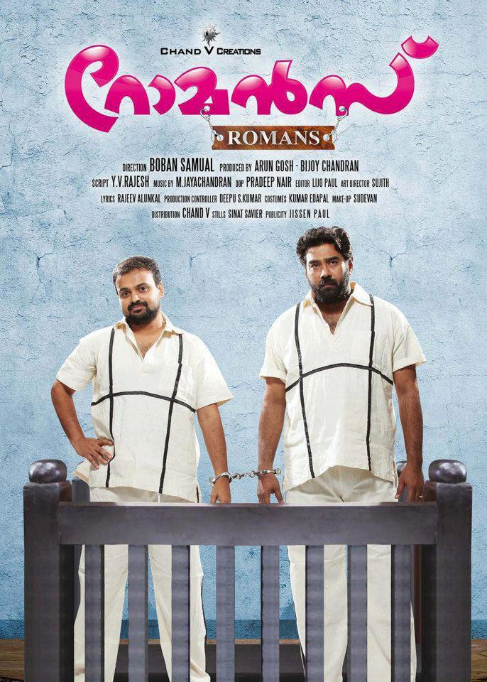 malayalam poster in malayalam #bogan malayalam poster with @actor_jayamravi & @ihansika a frames inevitable release in kerala @dirlakshman #damaaludumeelu.