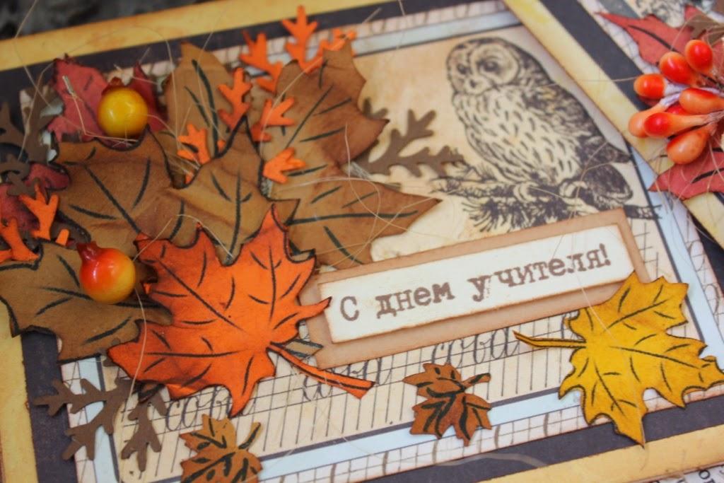 с днем учителя, открытка с днем учителя, скрап открытка