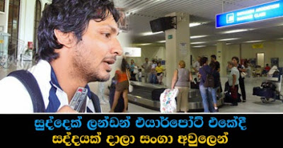 sangakkara-london-airport-trouble