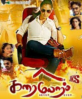 Karaiyoram 2015 Tamil Movie