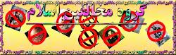 گروه مخالفین اسلام