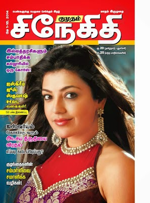 All Tamil Magazines Download