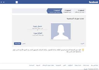 صورة توضح الخطوة الثالثة فى عمل فيس بوك