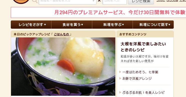 Du japonais pour tous les jours sites recettes - Apprendre a cuisiner japonais ...