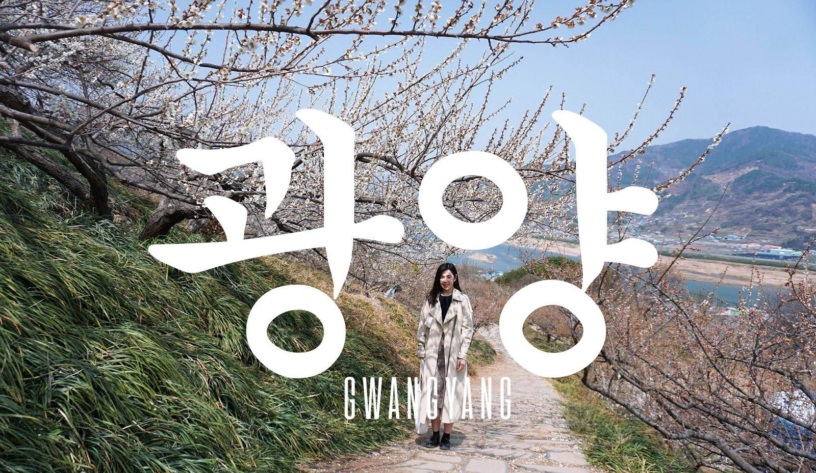 gwangyang itinerary