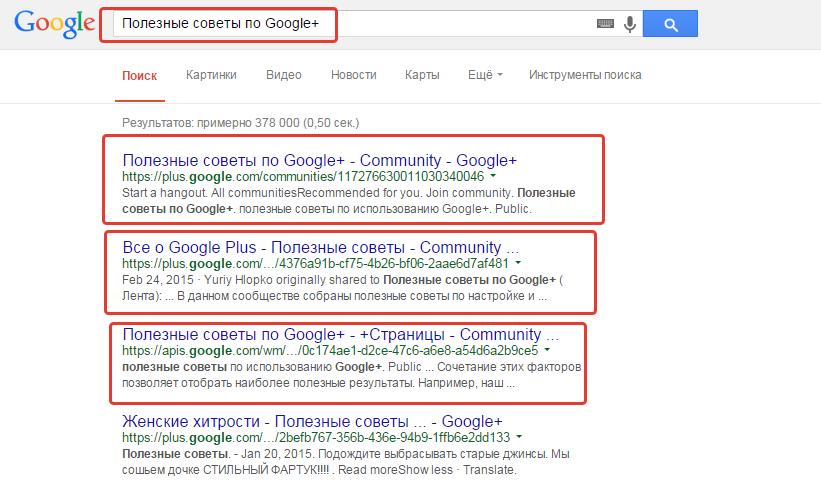 Как ранжируются в Google сообщества Google+