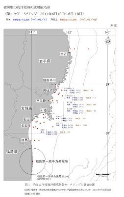 環境省 海水 海底土 被災地の海洋環境の第1次モニタリング調査結果 20110930