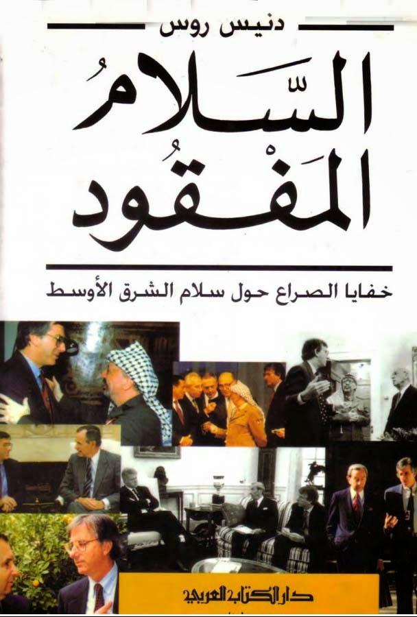 السلام المفقود: خفايا الصراع حول سلام الشرق الأوسط - دنيس روس pdf